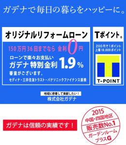 4月1日からT-POINTの加盟店になります。