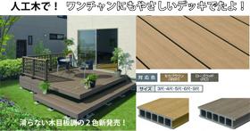 耐久性のある人工木材デッキで滑らない新商品が登場!