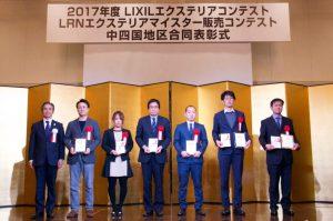 LIXIL エクステリアコンテストで全国入賞とLIXILエクステリア販売コンテスト中四国エリアNO1!!頂きました!