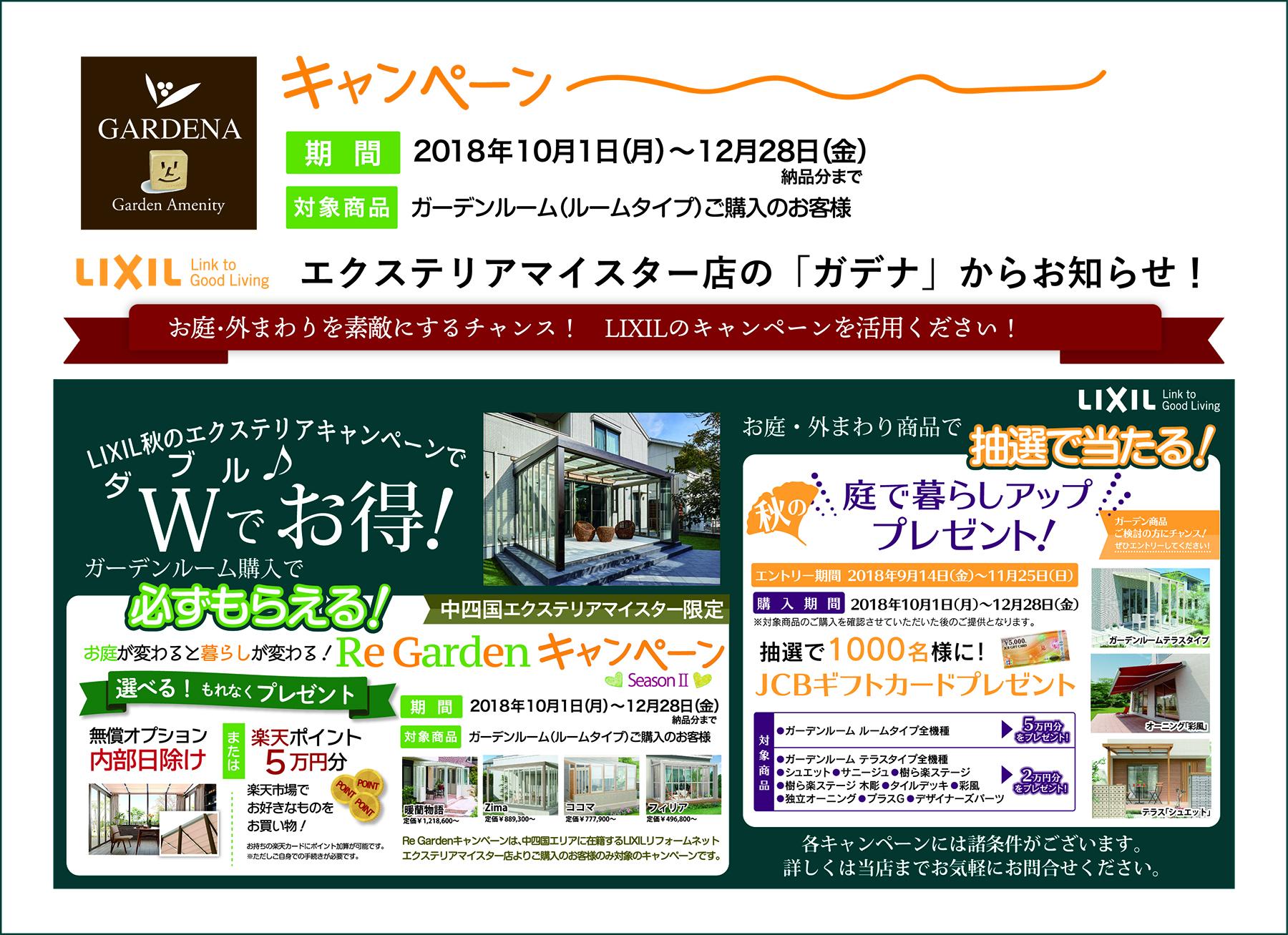ガデナ 秋キャンペーン28-10
